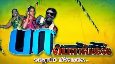 Pongal Special Program : Pa Pongal  Puthuyugam Tv Program Show