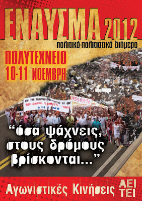 ΕΝΑΥΣΜΑ 2012 10-11/11