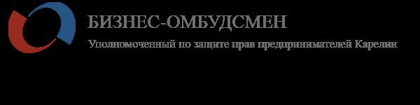 БИЗНЕС-ОМБУДСМЕН