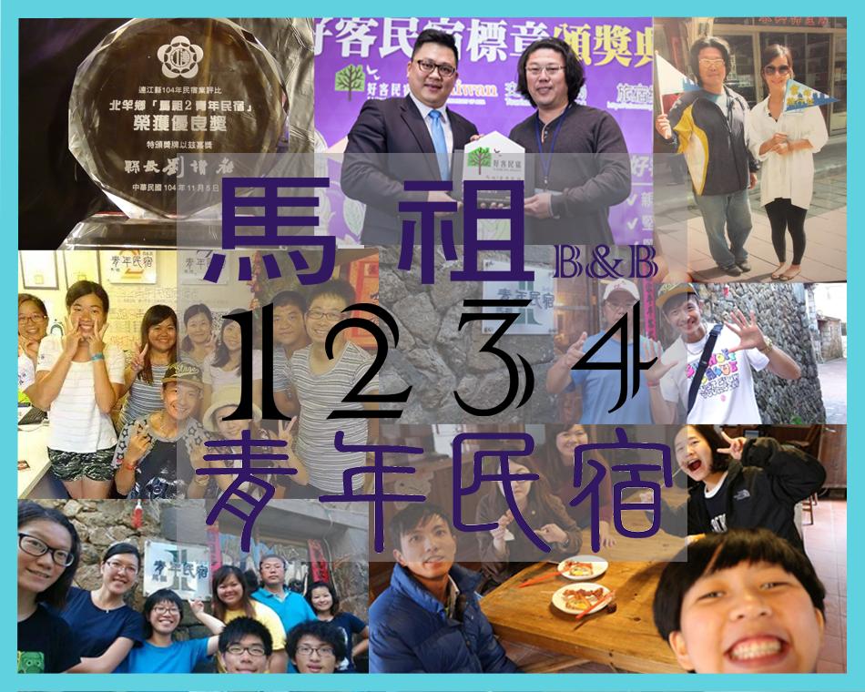 馬祖1~4 青年民宿 Matsu 1st ~ 4th Hostel