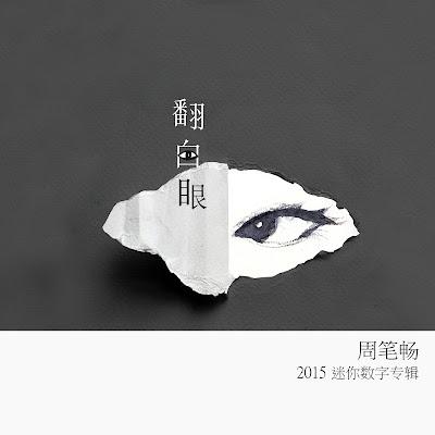 [Mini Album] 翻白眼 - 周筆暢Bibi Zhou (mp3)