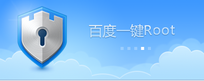 Baidu a key Root Tool (uRoot) New Version 3.3.0