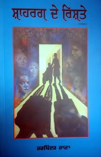 punjabi novel Shahrag De Rishtey | Harpinder Rana