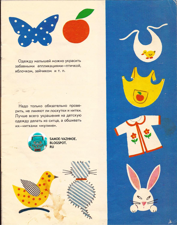 Советские книги для детей поделки самоделки СССР старые из детства