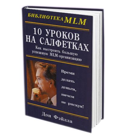 Скачать 10 урокам на салфетках книгу