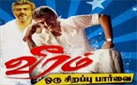 Veeram Pongal Special Thanthi Tv Pongal Special Program Shows 14-01-2014