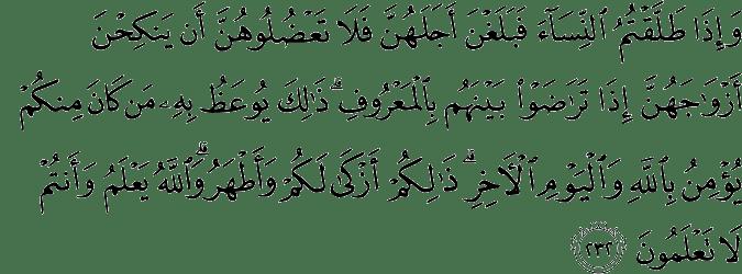 Surat Al-Baqarah Ayat 232