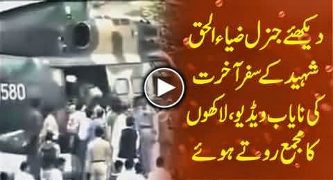 General Zia ul Haq Shaheed's rare video of Funeral, Millions of People Crying