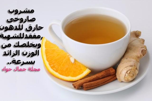 وصفة القرفة والعسل والزنجبيل لحرق الدهون