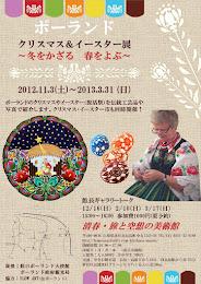ポーランド クリスマス&イースター展 ~冬をかざる 春をよぶ~