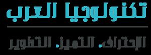 تكنولوجيا العرب