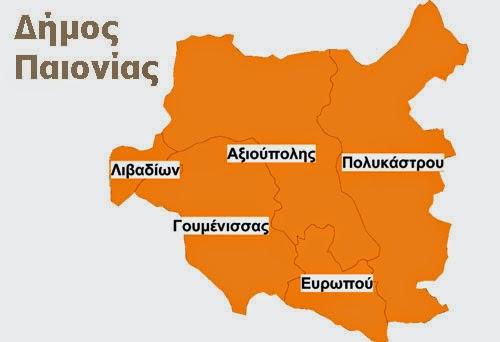ΥΠΕΣ:Τελικά αποτελέσματα Δήμου Παιονίας.