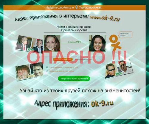 Картинка-ловушка на сайт ok-9.ru