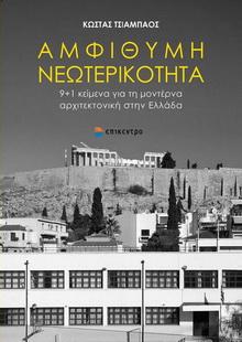 TO ΝΕΟ ΒΙΒΛΙΟ ΤΟΥ ΚΩΣΤΑ ΤΣΙΑΜΠΑΟΥ ΜΟΛΙΣ ΚΥΚΛΟΦΟΡΗΣΕ