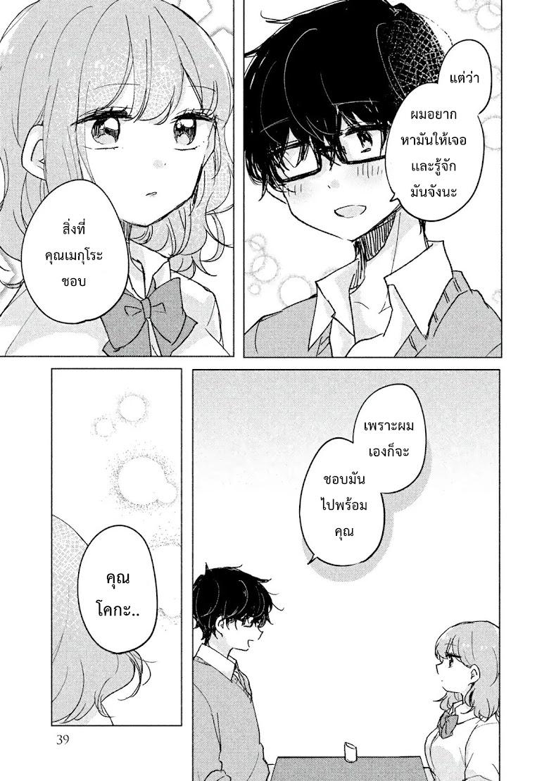 Meguro-san wa hajimete janai - หน้า 12
