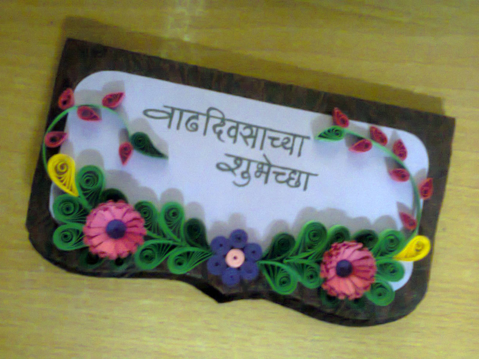 Linas handmade cards this is marathi birthday card with quiling this is marathi birthday card with quiling bookmarktalkfo Gallery
