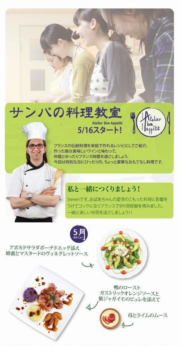 http://www.ecolesympa.com/cuisine/