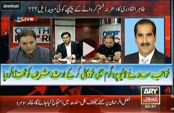 Khwaja Saad Rafeeq replied to PTI Journalist.