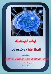 قواعد إدارة العقل