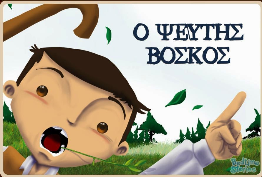 http://www.bedtimestoriescollection.com/book.php