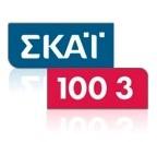 Ακούστε live ΣΚΑΪ Radio 100.3 Ειδήσεις Αθλητικά Περιοχή:Αθήνα Web: skai.gr