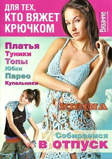 Вязание модно и просто. Спецвыпуск № 6 2011 Для тех, кто вяжет крючком