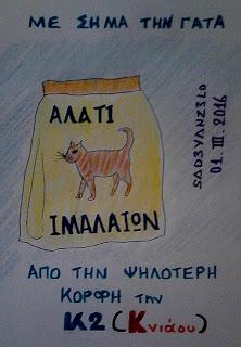 Γάτα-αλάτι Ιμαλαίων