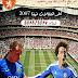 حصريا باتش اخر انتقالات فيفا 2007 لعام 2014/2015 شتيغن الى برشلونة ولويز الى باريس سان جيرمان - موقع ميكانو