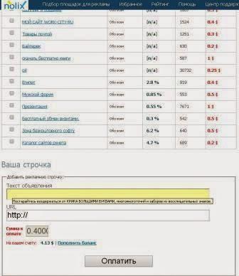 http://www.iozarabotke.ru/2014/11/kak-prodvigat-partnerskie-produkti-cherez-nolix.html