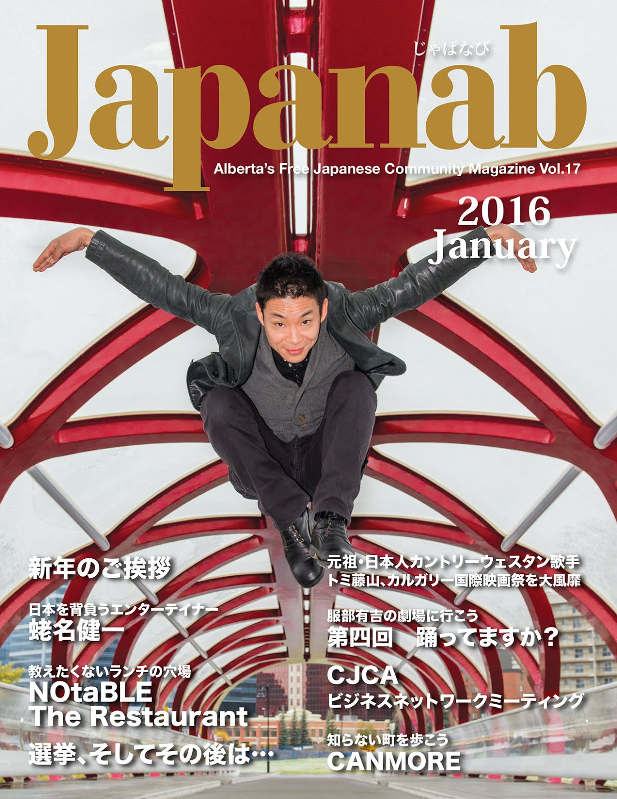 Japanab Vol. 17 - 2016 January