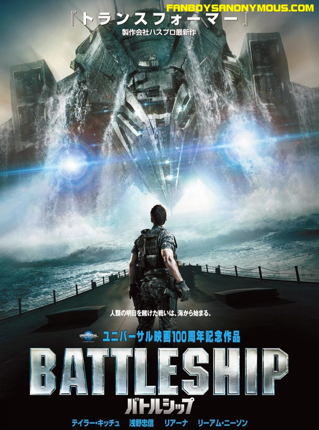Taylor Kitch Battleship alien sci-fi action movie