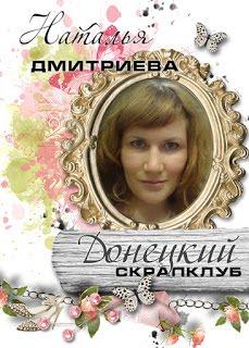 ДК Донецкий Скрапклуб
