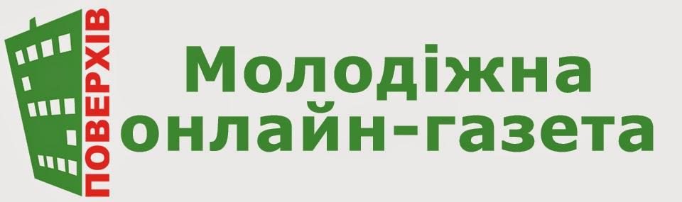 """Молодіжна онлайн-газета """"5 поверхів"""""""