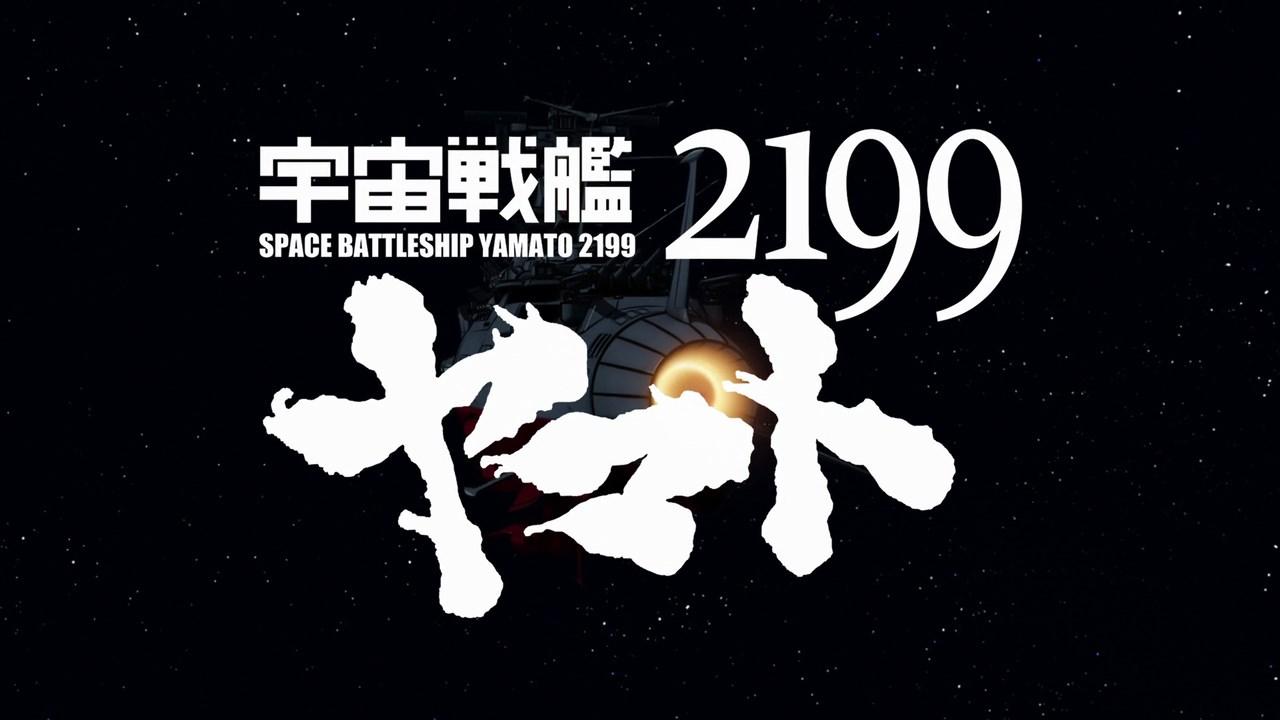 YAMATO+2199+LOGO.jpg
