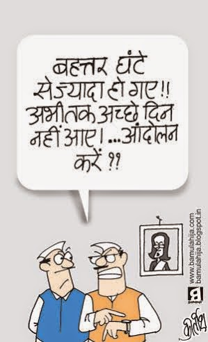 narendra modi cartoon, bjp cartoon, congress cartoon, election 2014 cartoons, cartoons on politics, indian political cartoon