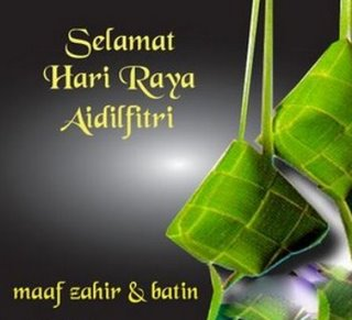 Wallpaper Kartu Lebaran