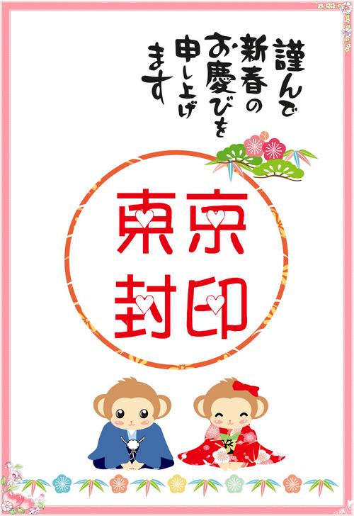2016年日本及台湾国定假日及行事曆(カレンダー) >>东京封印