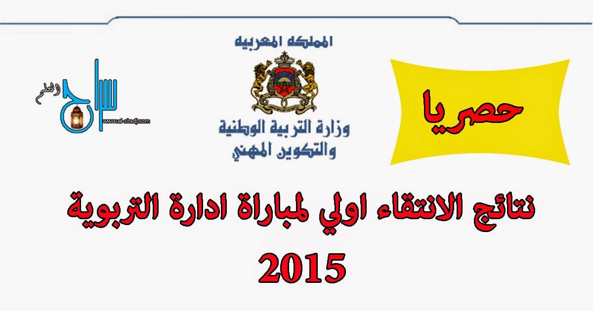نتائج الانتقاء اﻷولي لمباراة اﻹدارة التربوية 2015