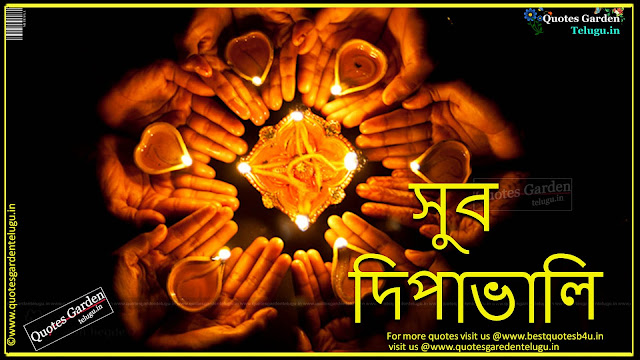 Diwali Greetings Quotes in Bengali