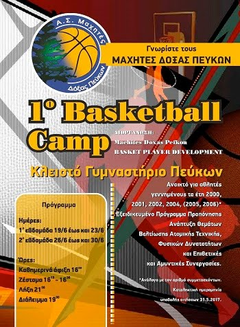 Machites Doxas Pefkon Basket Player Development Camp στα τέλη Ιούνη