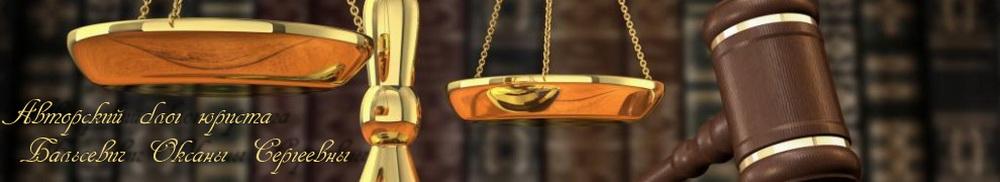 Юридическая помощь | Консультация | Юридические услуги | Севастополь | Крым