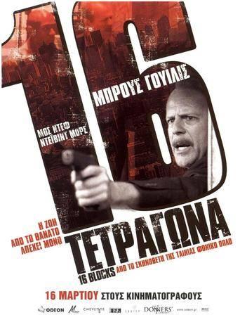 16 Blocks (2006) ταινιες online seires xrysoi greek subs