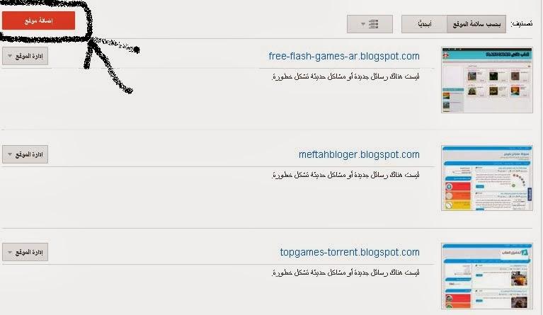 كيفية عمل ملف sitemap لضمان ارشفة موقعك 3