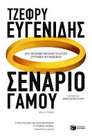 Σενάριο Γάμου - Τζέφρυ Ευγενίδης