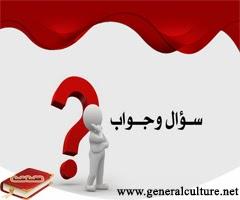 اسئلة واجوبة دينية