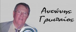 ΚΥΒΕΡΝΗΣΗ ΕΘΝΙΚΗΣ ΣΩΤΗΡΙΑΣ ΚΑΙ ΛΑΘΡΟΜΕΤΑΝΑΣΤΕΣ !!!  Του Αντώνη Γρυπαίου