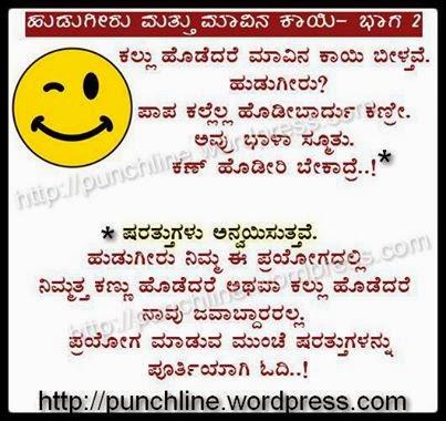 kannada jokes funny photos troll images kannada143