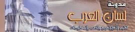 مكتبة الأدب العربي وعلومه