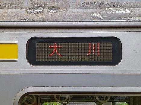 鶴見線 大川行き 205系