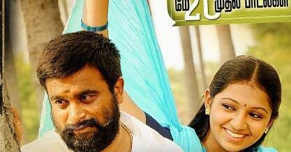 kutti puli tamil movie songs free download
